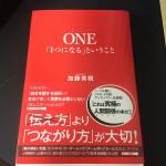 ONE「一つになるということ」