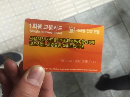 韓国の切符